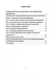 Риск-менеджмент предприятия: учебное пособие